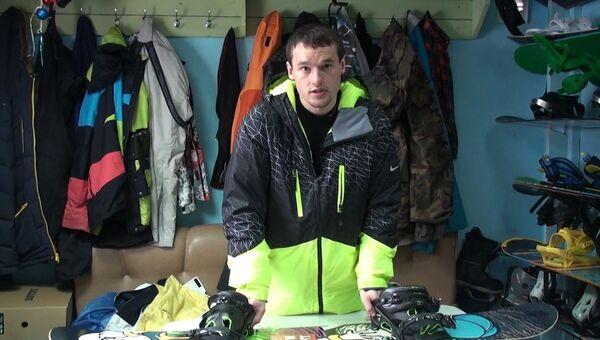 Сноуборд с олимпийцем Соболевым. Урок первый - выбираем экипировку