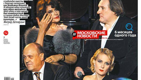 Обложка газеты Московские новости от 24 июля 2013 года