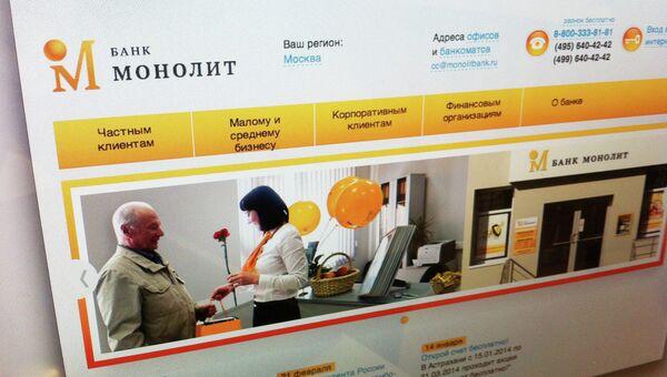 Московский банк Монолит