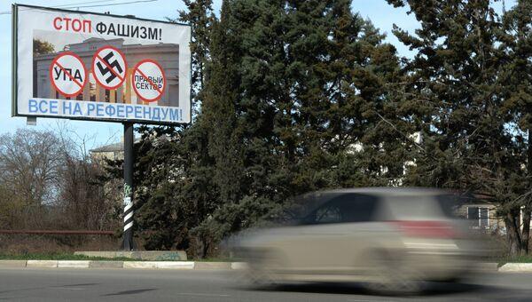 Наглядная агитация за неделю до референдума на улицах Севастополя.