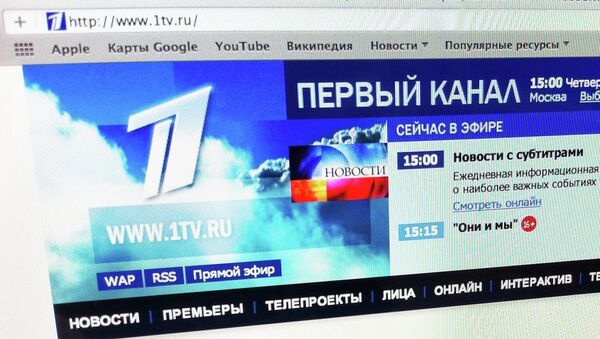 Сайт Первого канала. Архивное фото
