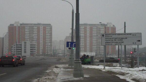 Дублер Дмитровского шоссе открылся на севере Москвы