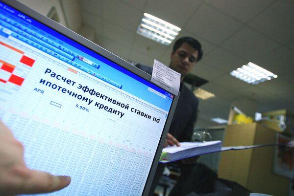 Работа по программе ипотечного кредитования, ипотека
