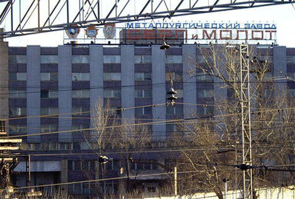 Московский металлургический завод Серп и молот (ММЗ)