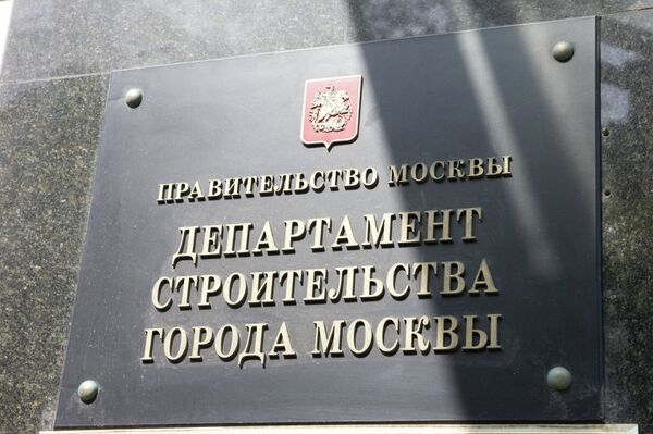Департамент строительства Москвы