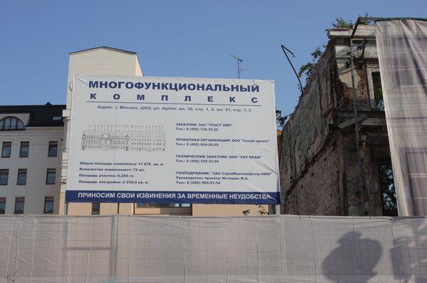 Снос исторической усадьбы на Старом Арбате