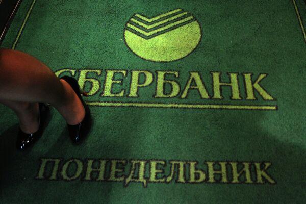 Офис Сбербанка России