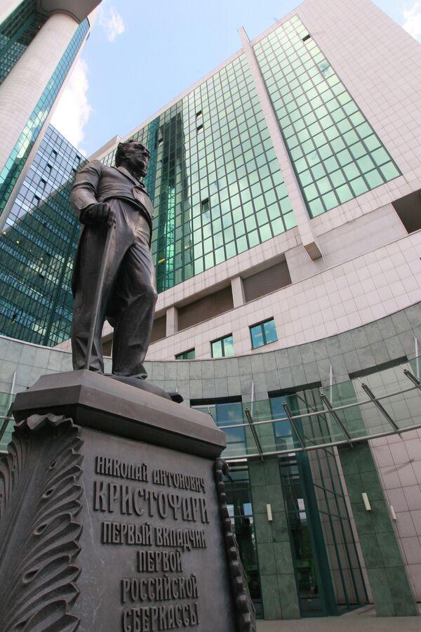 Памятник Николаю Кристофари у головного офиса Сбербанка России
