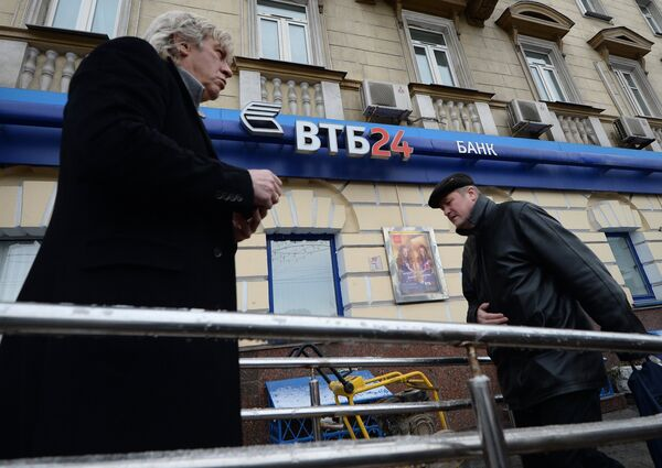Закрытое акционерное общество ВТБ 24