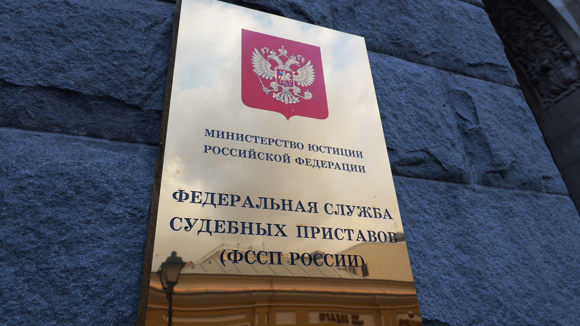 """ФССП прокомментировала действия приставов в офисе """"Радио Свобода""""*"""