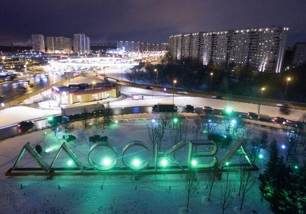 Конструкция с надписью Москва на въезде в город возле перечения МКАД и Варшавского шоссе