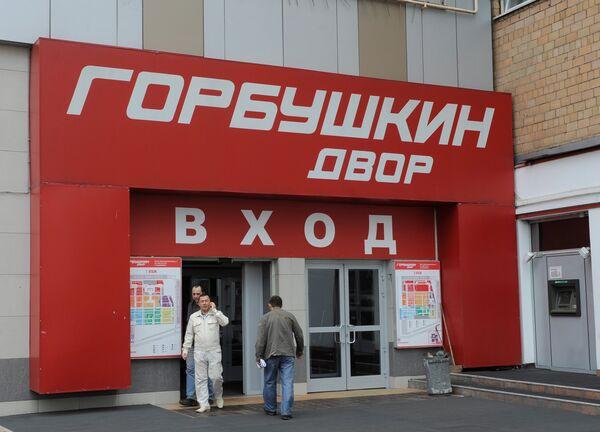Торговые комплексы Горбушка и Горбушкин двор могут быть закрыты