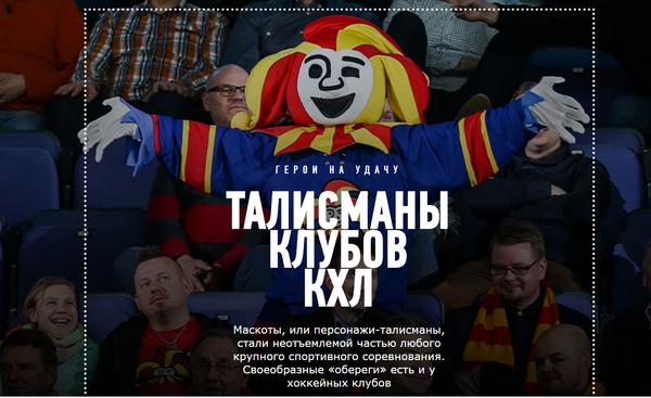Талисманы клубов КХЛ