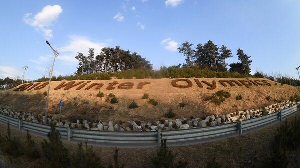 Надпись в честь предстоящих Олимпийских зимних игр 2018 года на склоне холма в городе Каннын в Южной Корее