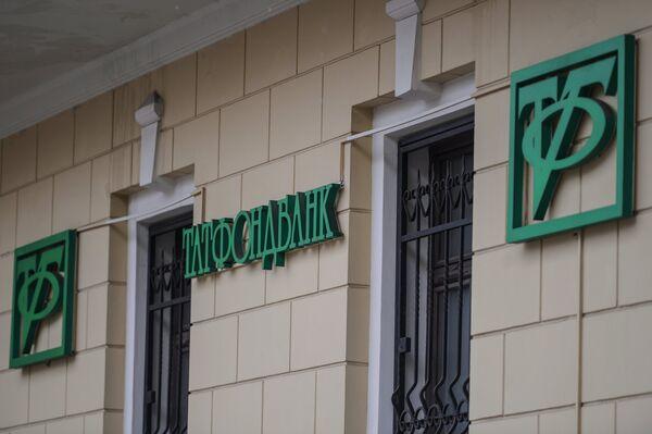 Центробанк отозвал лицензию у Татфондбанка