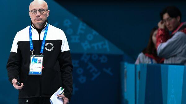 Тренер российских керлингисток Сергей Беланов