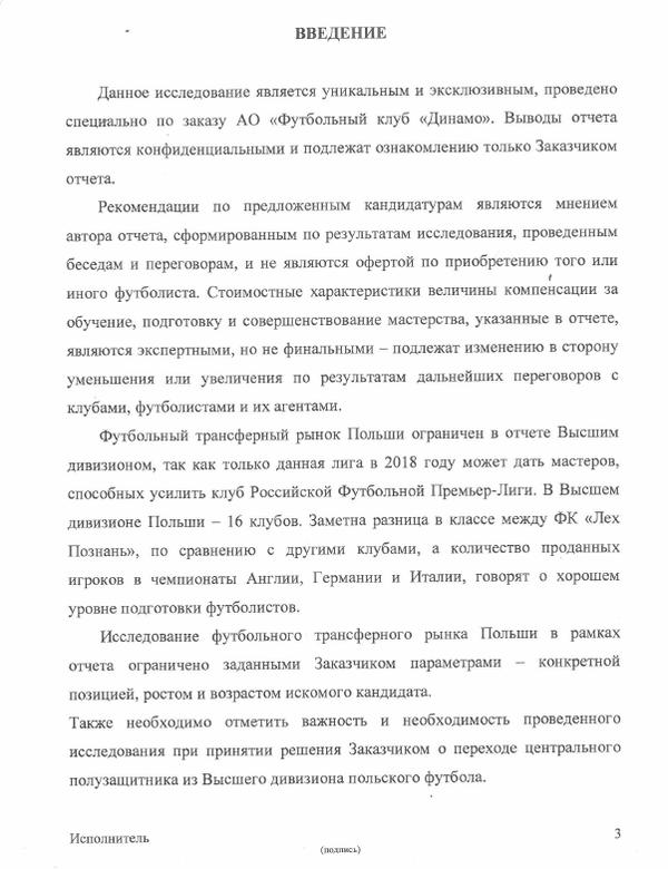 Анализ трансферного рынка по запросу ФК Динамо (стр.3)