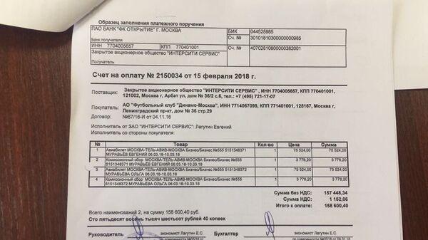 Счет на оплату авиабилетов Евгения Муравьева