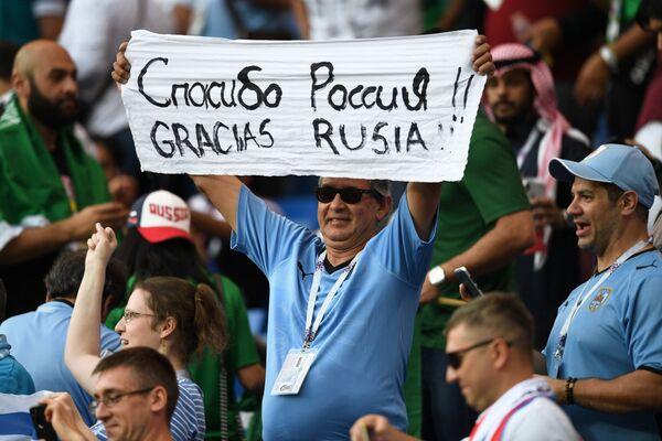 Болельщик сборной Уругвая