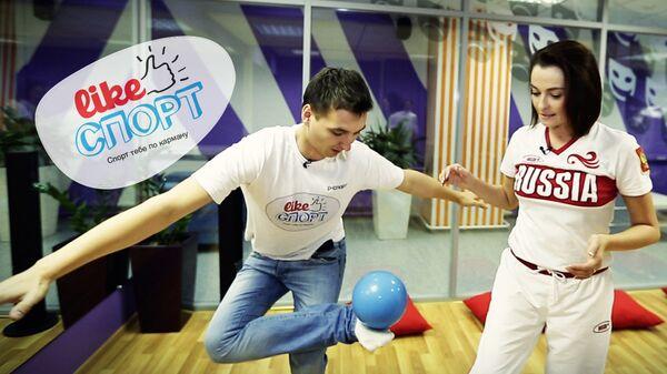 LikeСпорт с лентой и булавой: о художественной гимнастике с юмором