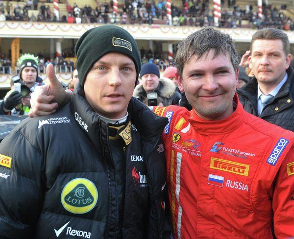 Кими Райкконен (слева) и Кирилл Ладыгин