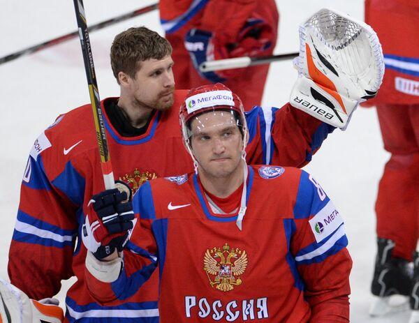 Вратарь сборной России Илья Брызгалов и игрок сборной Александр Овечкин