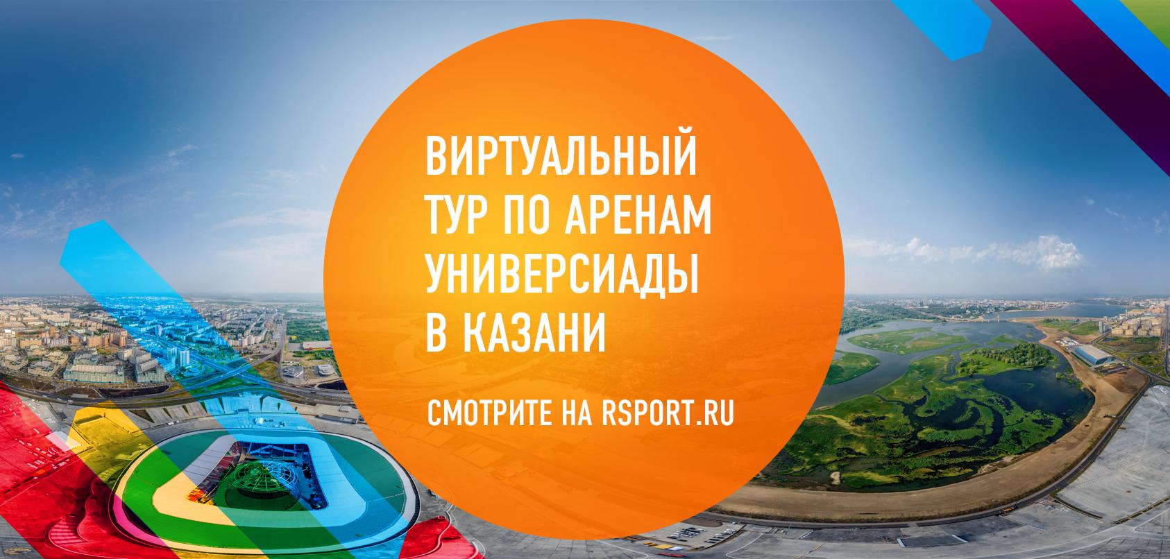 Виртуальный тур по аренам Универсиады в Казани
