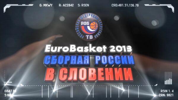 Евробаскет-2013 для россиян: чем далась финальная победа перед выходом из ЧЕ