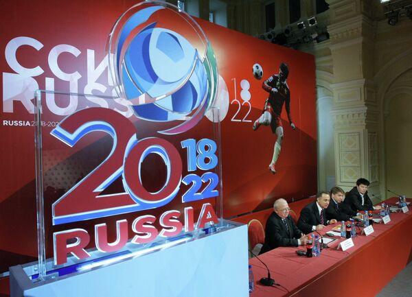 Пресс-конференция, посвященная официальному запуску процедуры выдвижения России на право проведения чемпионата мира по футболу 2018/2022 гг
