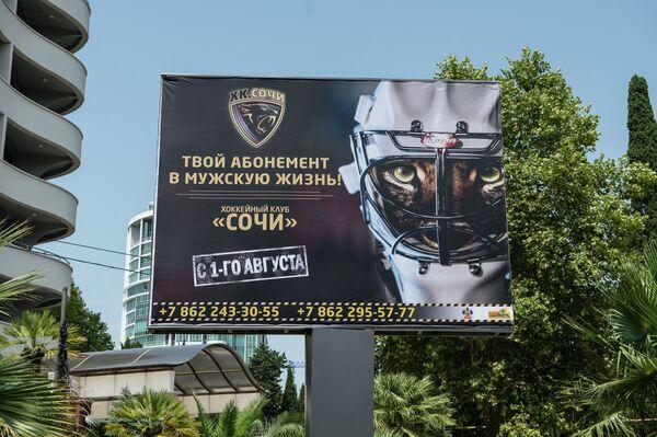 Логотип ХК Сочи на рекламном билборде в Сочи