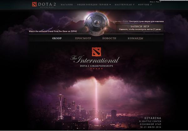 Сайт турнира