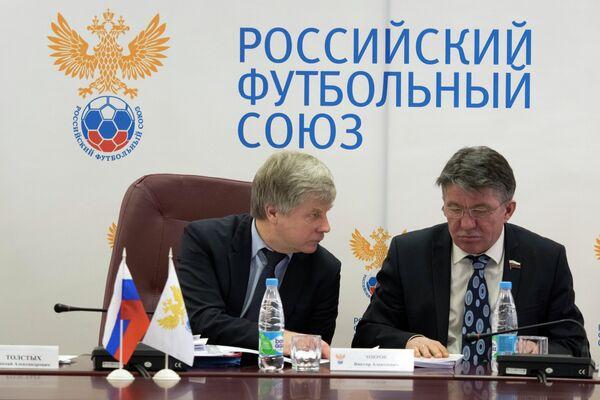 Президент РФС Николай Толстых (слева) и вице-президент РФС Виктор Озеров