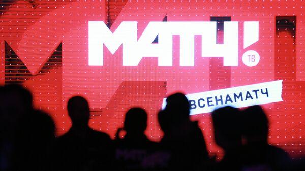 Презентация телеканала Матч ТВ