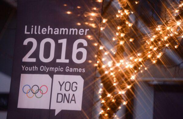 Вторые зимние юношеские Олимпийские игры в Лиллехаммере