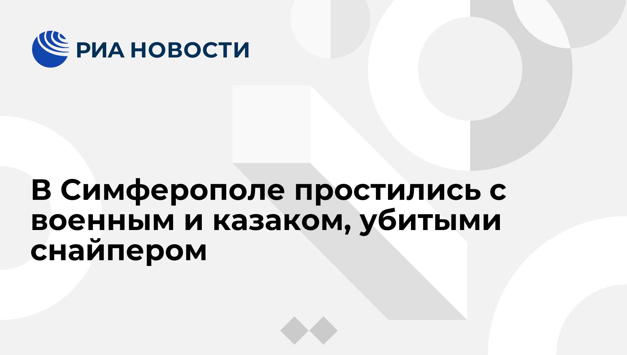 В Симферополе простились с военным и казаком, убитыми снайпером
