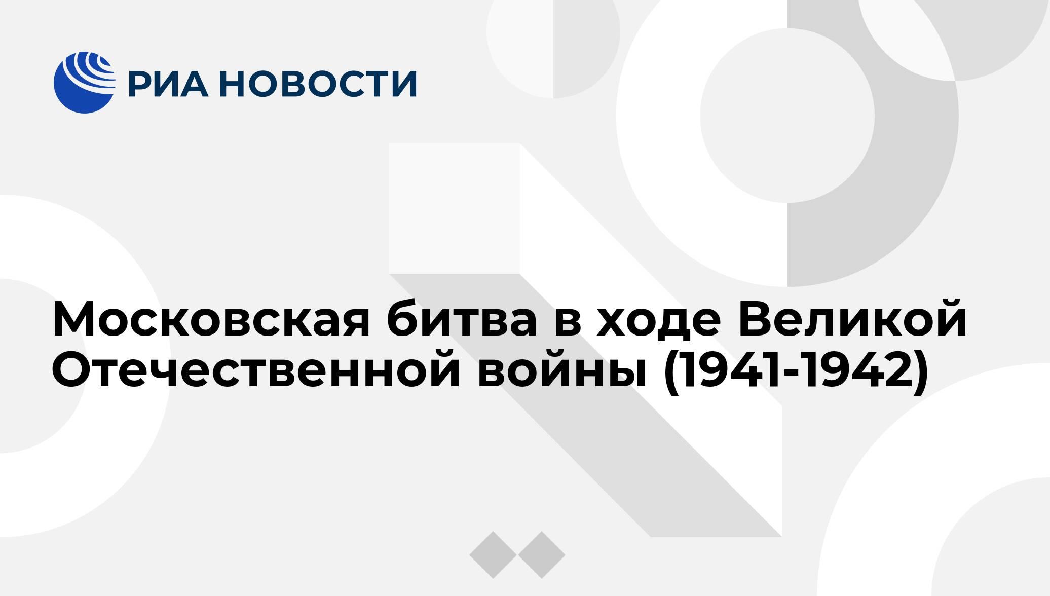 Доклад на тему московская битва 3736