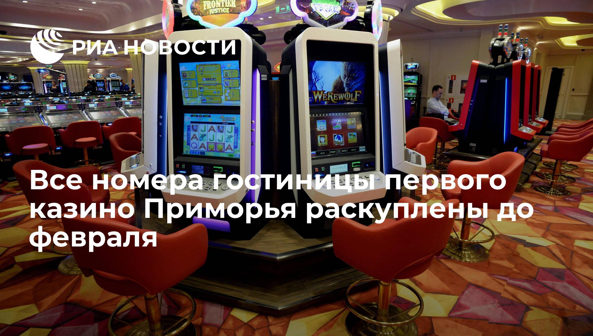 казино в приморье где находится