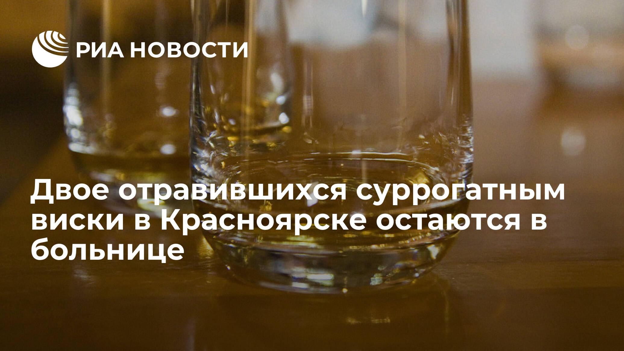 Каким виски отравились в красноярске фото