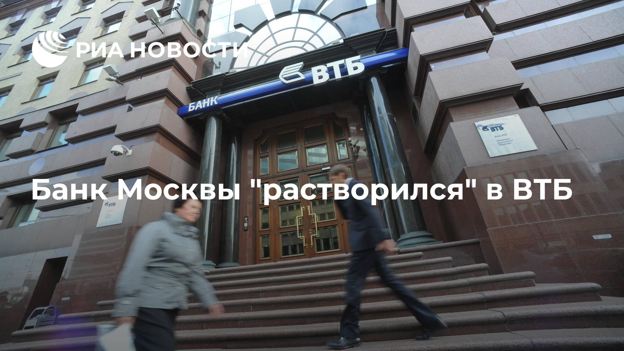 банк втб офисы в москве адреса карта яндекс плюс тинькофф или альфа банк