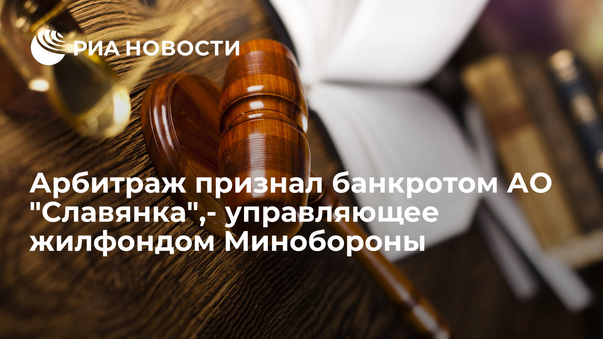 славянка процедура банкротства