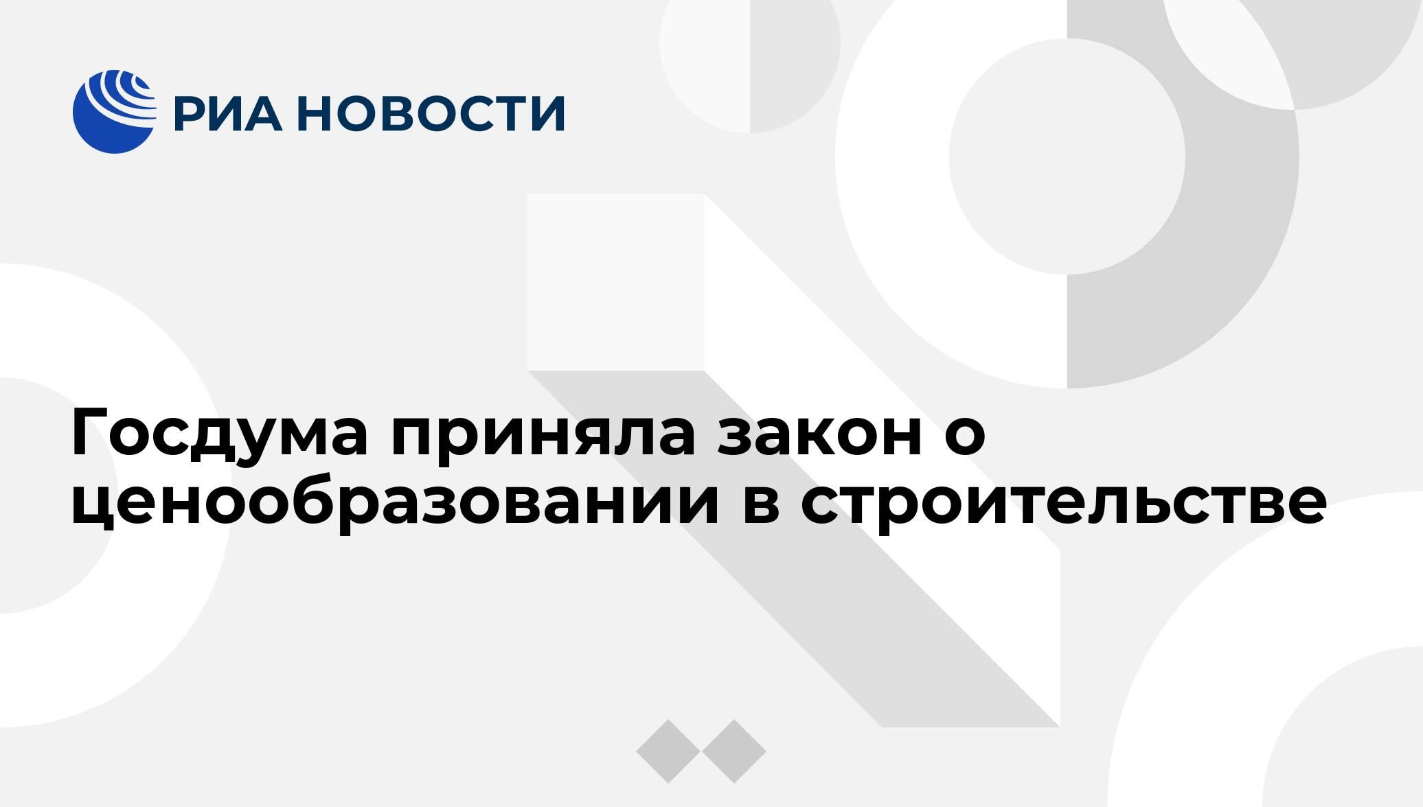 ценообразование в строительстве украина 2016