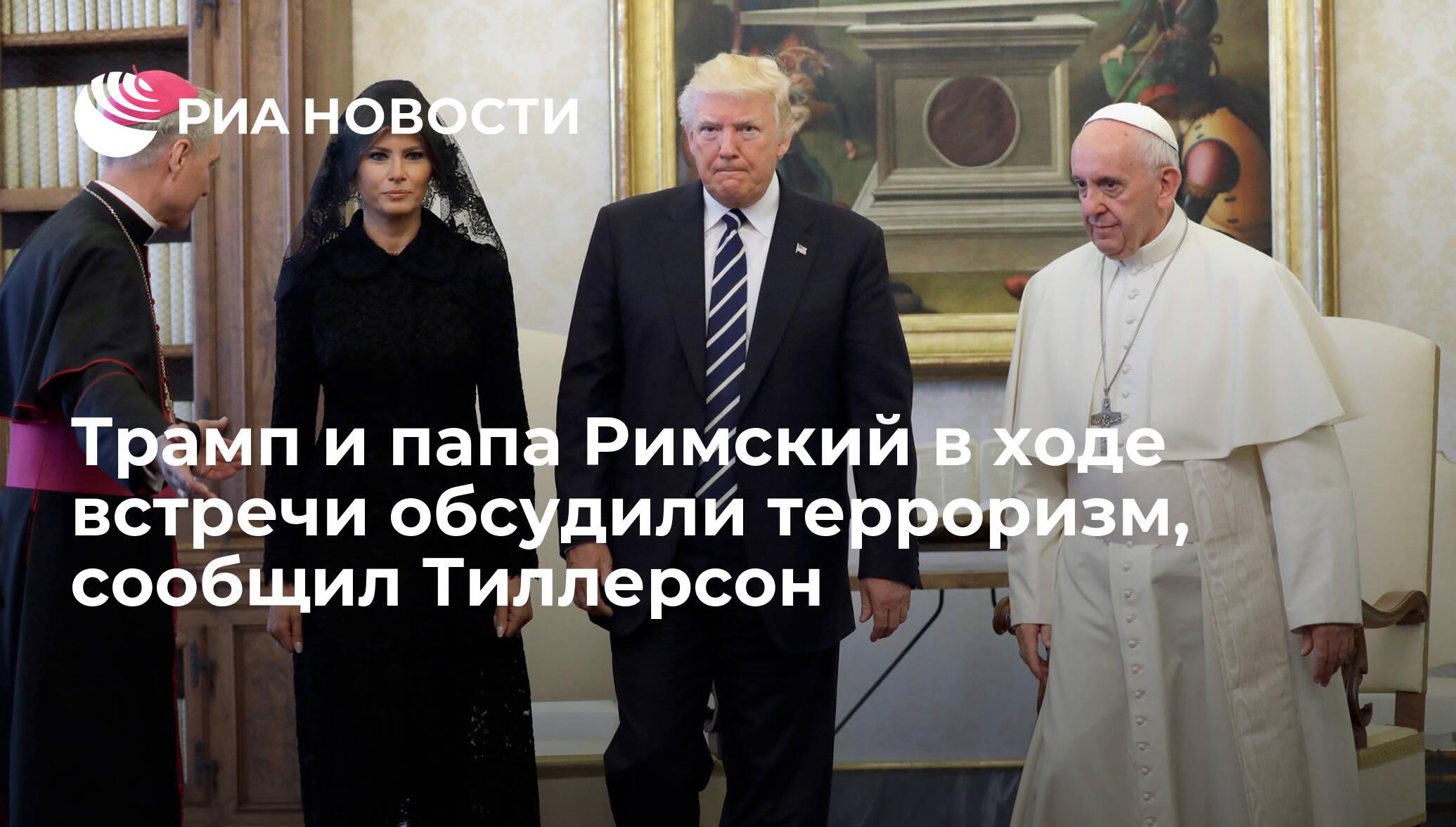 Tramp I Papa Rimskij V Hode Vstrechi Obsudili Terrorizm Soobshil