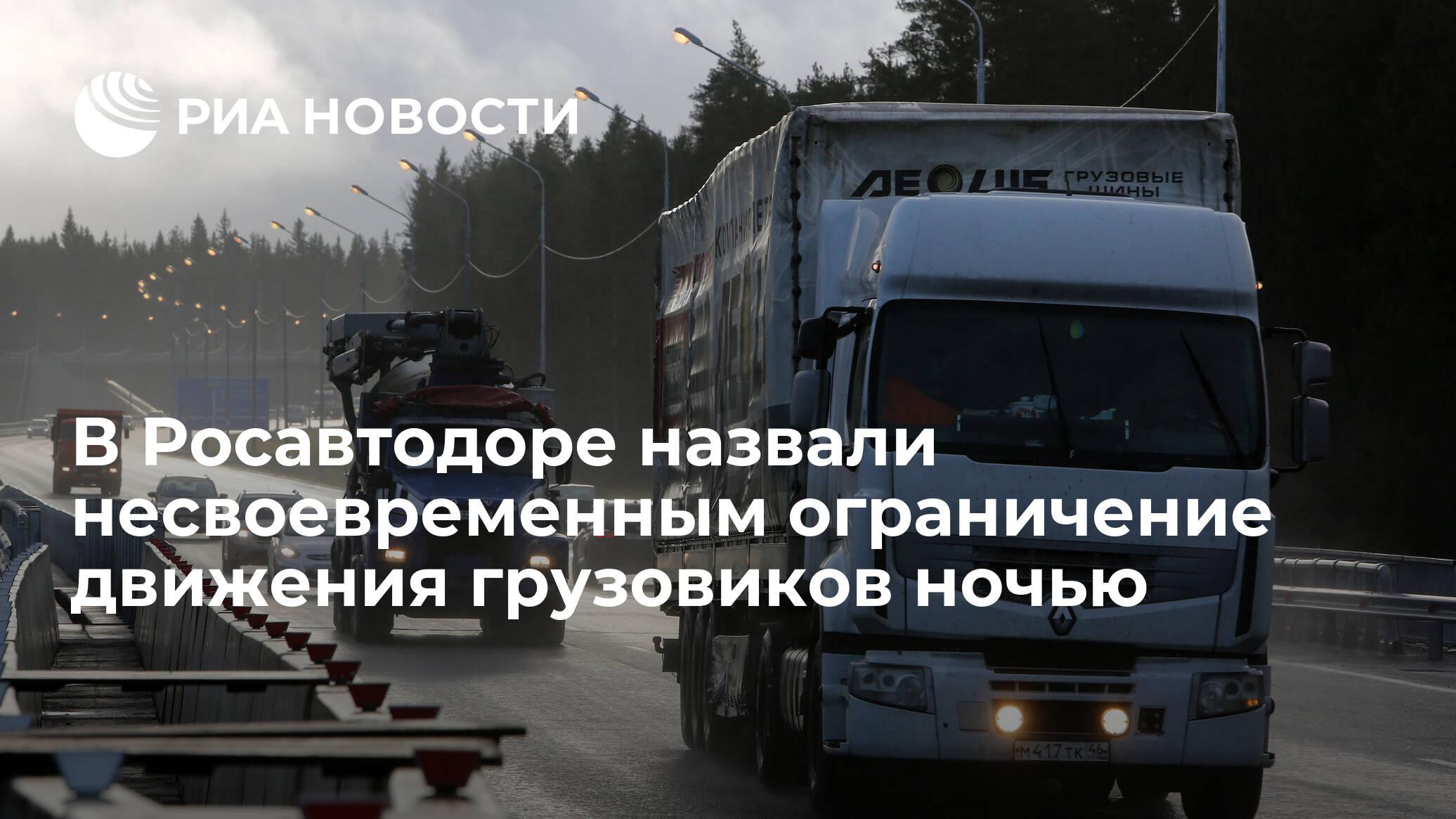 запреты движения грузовиков в европе 2017