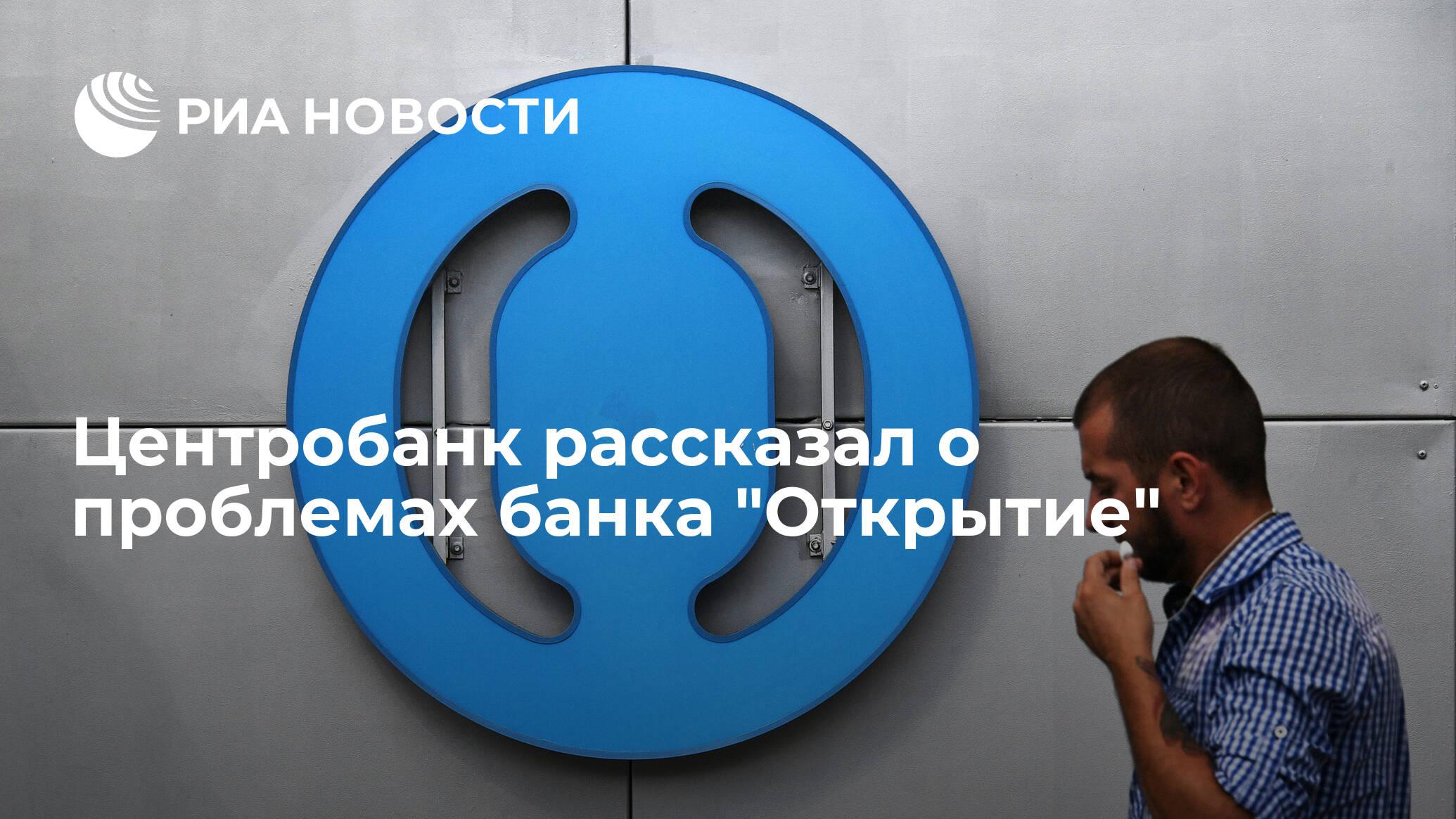 Банк открытие пермь кредитная карта