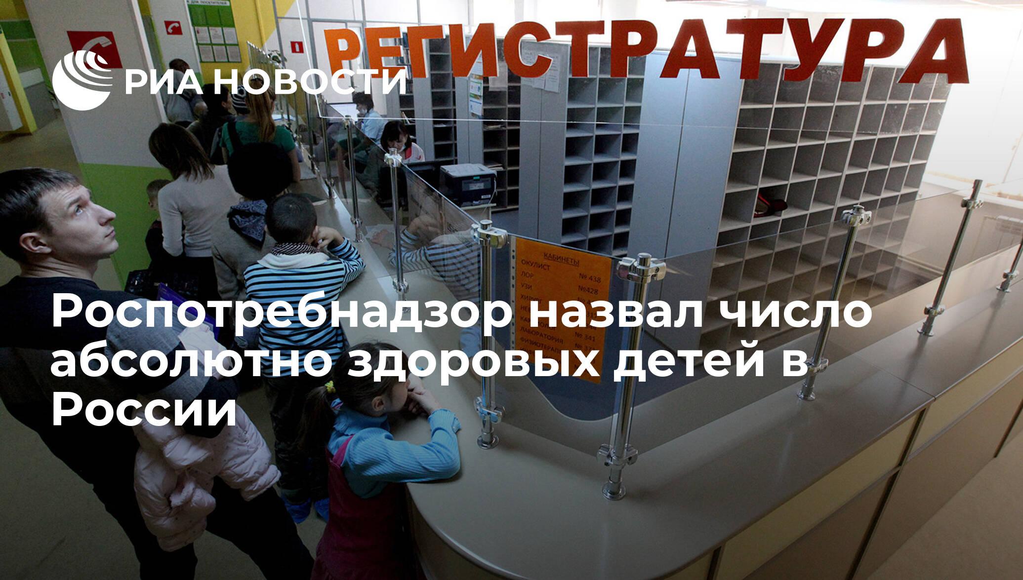 Роспотребнадзор назвал число абсолютно здоровых детей в России