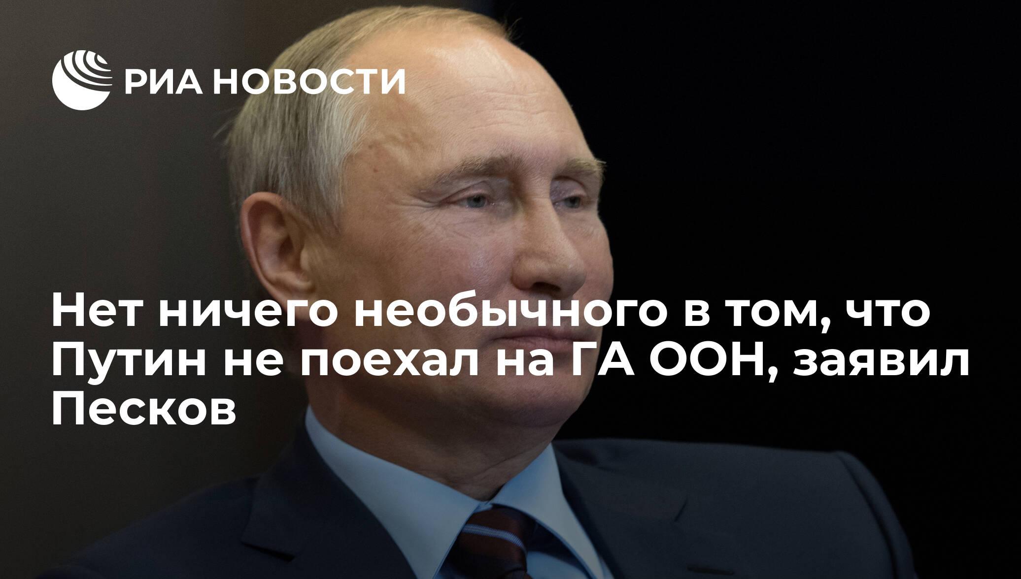 6b889807719a Нет ничего необычного в том, что Путин не поехал на ГА ООН, заявил Песков -  РИА Новости, 18.09.2017