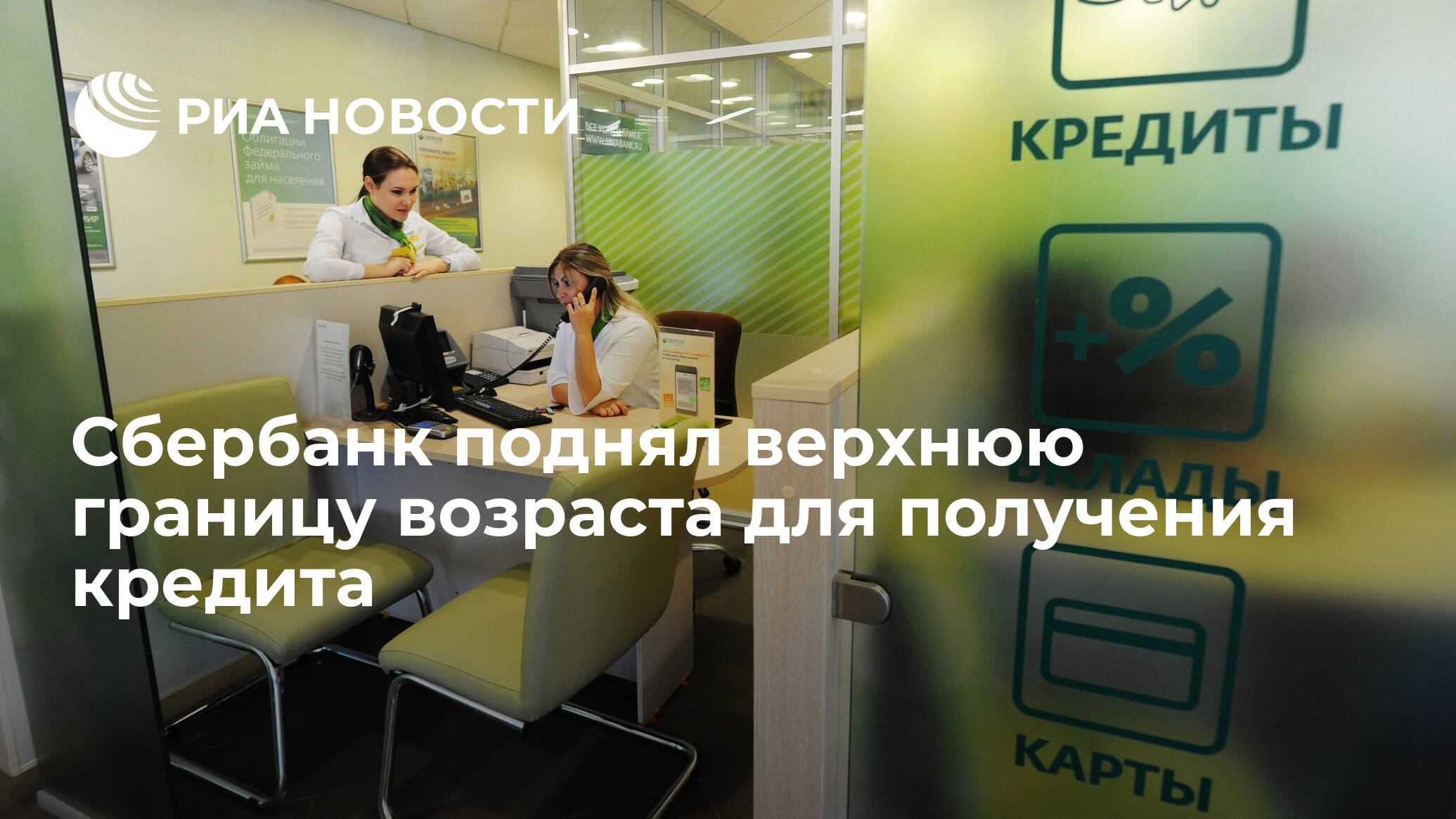 получение кредита через сбербанк карта альфа банк заказать через интернет