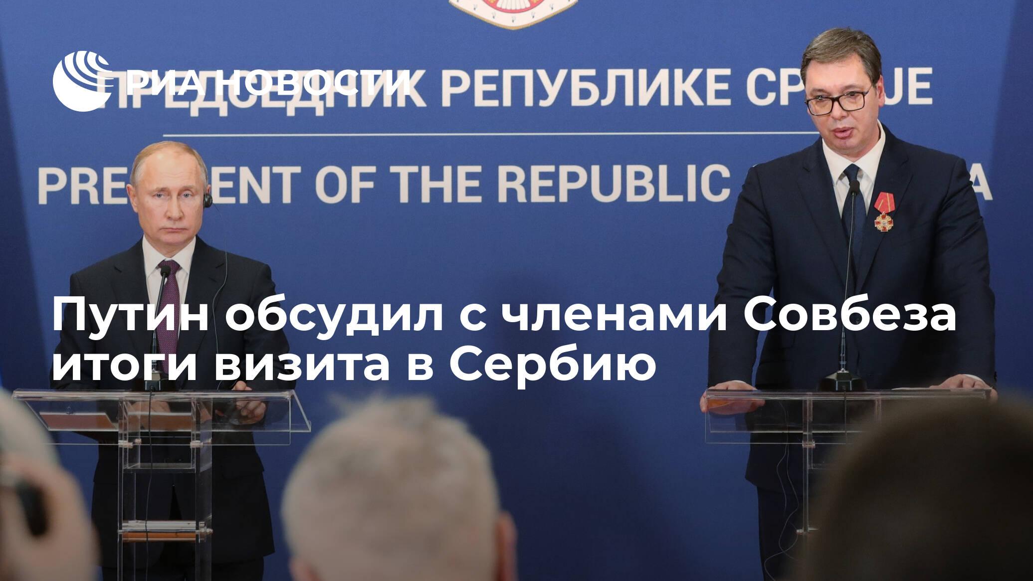Владимир Путин обсудил итоги визита вСербию счленами Совбеза