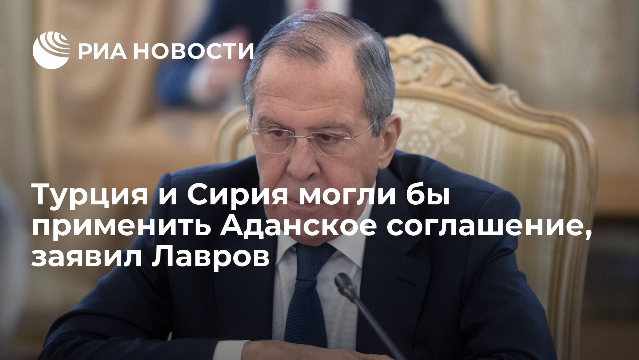 Турция и Сирия могли бы применить Аданское соглашение, заявил Лавров