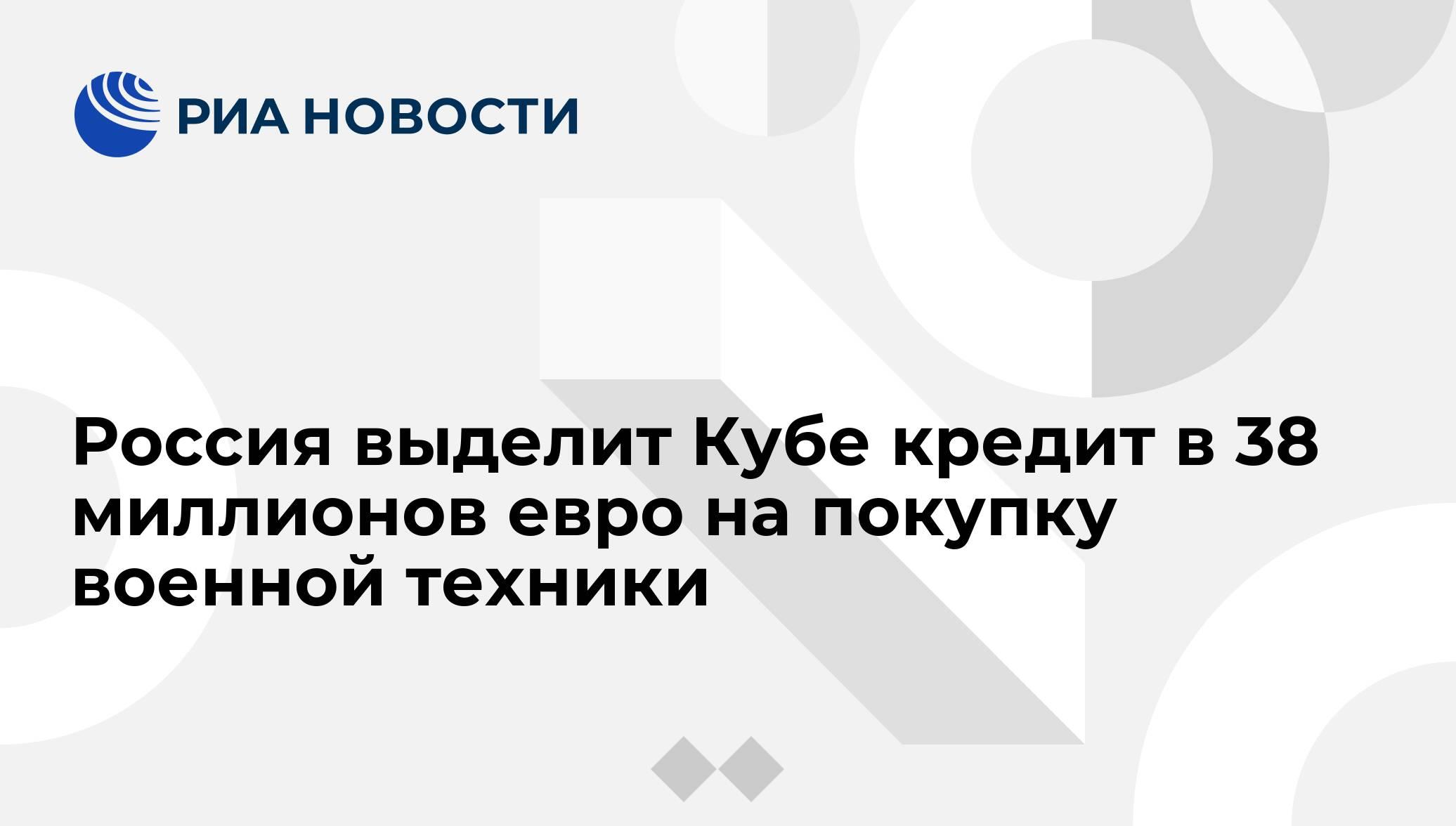 кредита на покупку в россииипотека под строительство частного дома сбербанк калькулятор 2020
